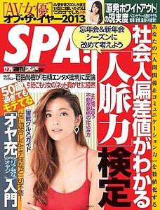 週刊SPA! 12/24号特集「オヤ充入門」を読んで考えた