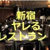 新宿 勝負デートで使えるレストラン、ヤレるデートプラン指南