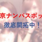 東京都内激アツナンパスポット 浅草は観光客女性が入れ食い!