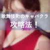 女にからきしモテなかったコンセル生を、歌舞伎町の某キャバクラ通いさせた結果・・・